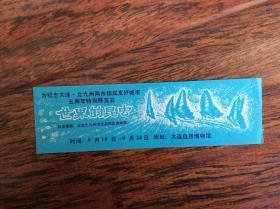 老门票,为纪念大连,北九州两市结成友好城市五周年特别展览会-世界的昆虫