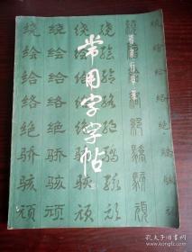 楷、隶、行、草、篆 常用字字帖 (三)