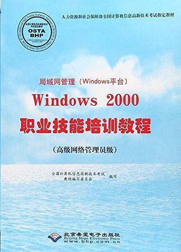 局域网管理(WINDOWS平台)WINDOWS 2000职业技能培训教程
