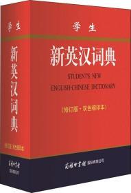 学生新英汉词典(修订版·双色缩印本)