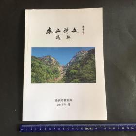 泰山诗文选编