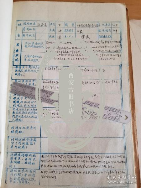 山西省立国民师范毕业生 50年代自传回忆资料4册