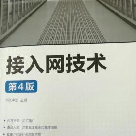 接入网技术(第4版)
