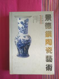 景德镇陶瓷艺术(古代部分)