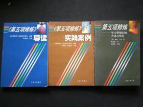 第五项修炼 第五项修炼导读 第五项修炼实践案例
