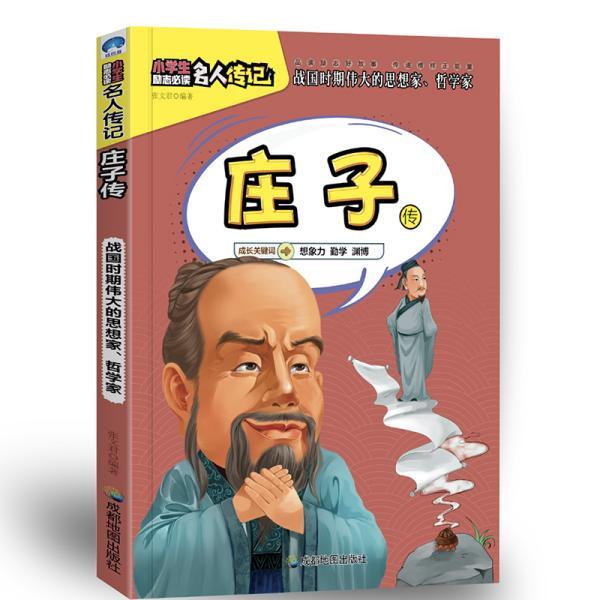 9787555708957-qn-HR-4(下)/小学生励志必读名人传记:庄子传