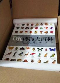 DK博物大百科  全新正版现货当天发货