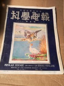 科学画报(民国25年)11月上期