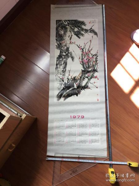 1979年历画:松梅颂(王雪涛作)