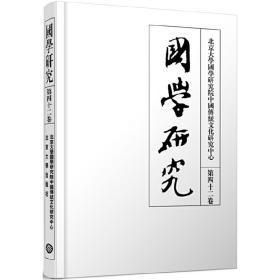 国学研究  第四十二卷