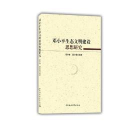 邓小平生态文明建设思想研究