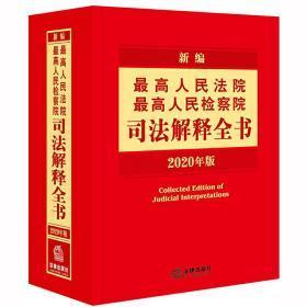 新编最高人民法院 最高人民检察院司法解释全书2020年版