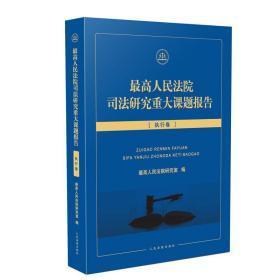 最高人民法院司法研究重大课题报告·执行卷