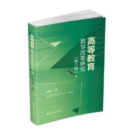 葡京在线网投教学改革研究第六辑