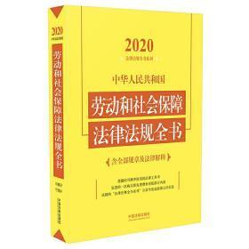 中华人民共和国劳动和社会保障葡京在线网投全书含全部规章及法律解释2020年版
