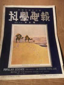 科学画报(民国25年)8月下期