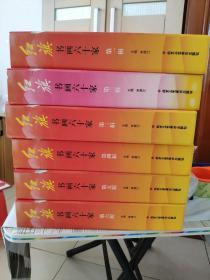 庆祝中华人民共和国成立六十周年丛书:红旗书画60家:(第一—六辑;每辑10册)