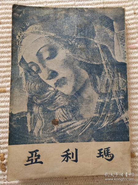 民国三七年申自天译,天津崇德堂发行圣母(玛利亚)天主教古籍