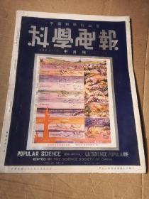 科学画报(民国26年)3月下期