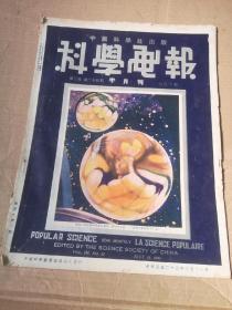 科学画报(民国25年)7月下期
