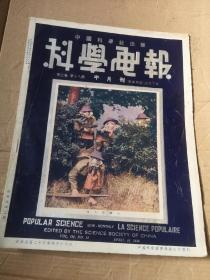 科学画报(民国25年军事专号)4月下期