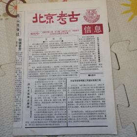 北京考古,信息,创刊号,[B2166]