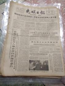光明日报1964年1月16日(4开四版);周总理到马里访问;朝鲜击落一架入侵美机