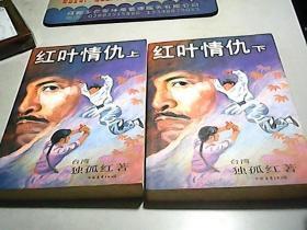 老武侠     [    红叶情仇 ]       上下  共二册