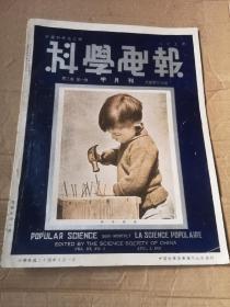 科学画报(民国24年儿童节纪念号)8月上期