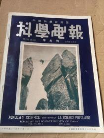 科学画报(民国24年)全运会纪念号