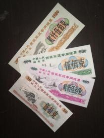 1996年西藏军区粮票四枚套