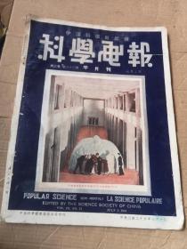 科学画报(民国25年)7月上期