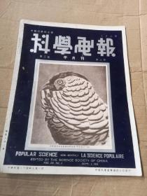 科学画报(民国24年)9月上期