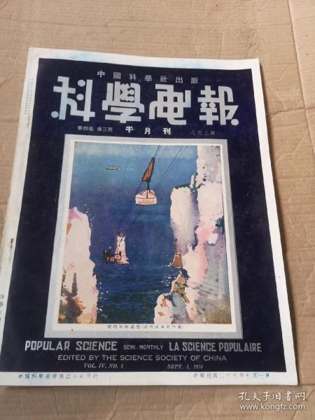科学画报(民国25年)9月上期