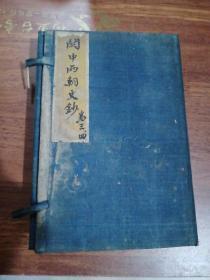 老线装书旧函套1个关中两朝文抄、24X16X4CM