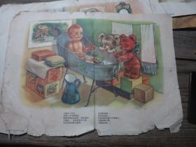 《苏联儿童卫生挂图  有趣的玩具之十》