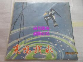 黑胶唱片——潮州音乐·寒鸦戏水