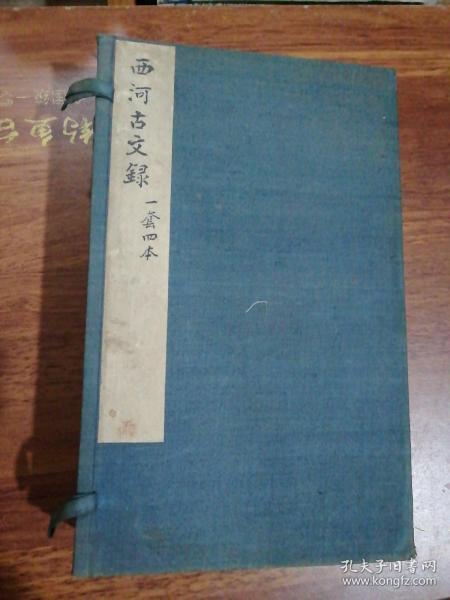 老线装书旧函套1个西河古文录、26X16X5.5CM