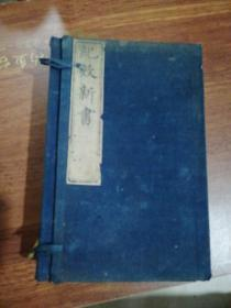 老线装书旧函套1个纪效新书、25.5X15.5X5CM