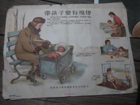 《苏联儿童卫生挂图介绍 怎样教养儿童之一》