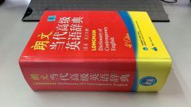 朗文当代高级英语辞典(英英英汉双解)