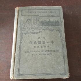 莎氏乐府本事(硬精装,1930年第29版)