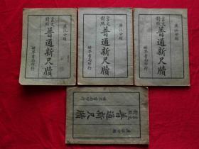 文言对照 普通新尺牍(广韵分类,存1、4、5、6册,四册合售)