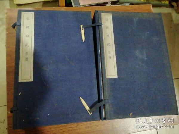 老线装书旧函套2个宣统政纪、前后函套两个、27X18X7.5、8.5CM