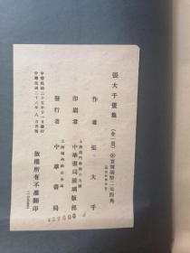张大千画集(全一册)  封面左下角破损,如图。  民国26年(1937年)出版