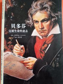 贝多芬完成生命的意志