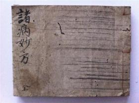 医学手写医学古籍《诸病妙方》全本;有空白7页