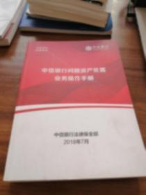 China CITIC Bank不良资产处置业务操作手册2018