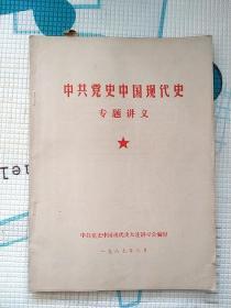 中共党史中国现代史专题讲义