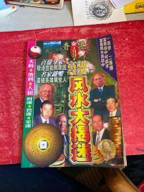 《风水大揭秘-香港超级富豪》(1997年版)